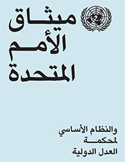 Charter of the United Nations (Arabic language) Book Title