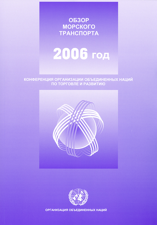 REVIEW MARITIME TRANSPORT 2006 (R)