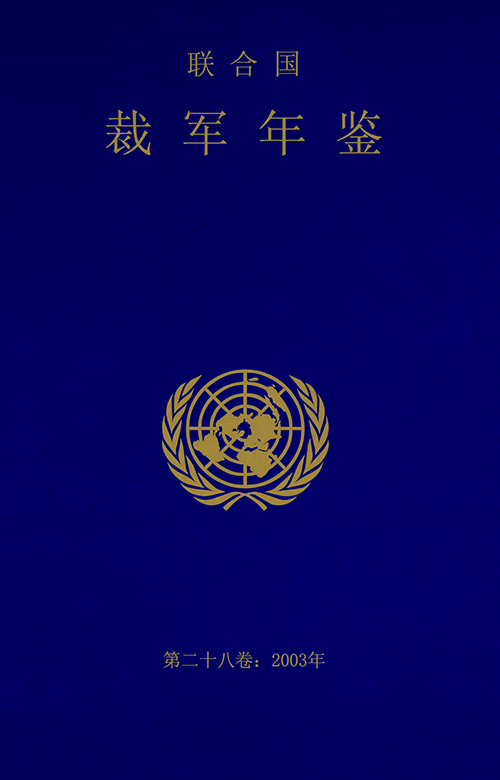 UN DISARMAMENT YRBK 2003 V28 C