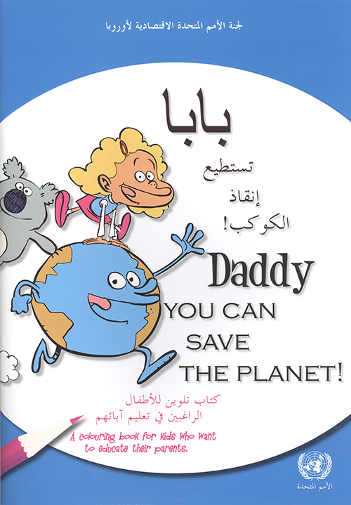 DADDY YOU CAN SAVE THE PLANET (E/A