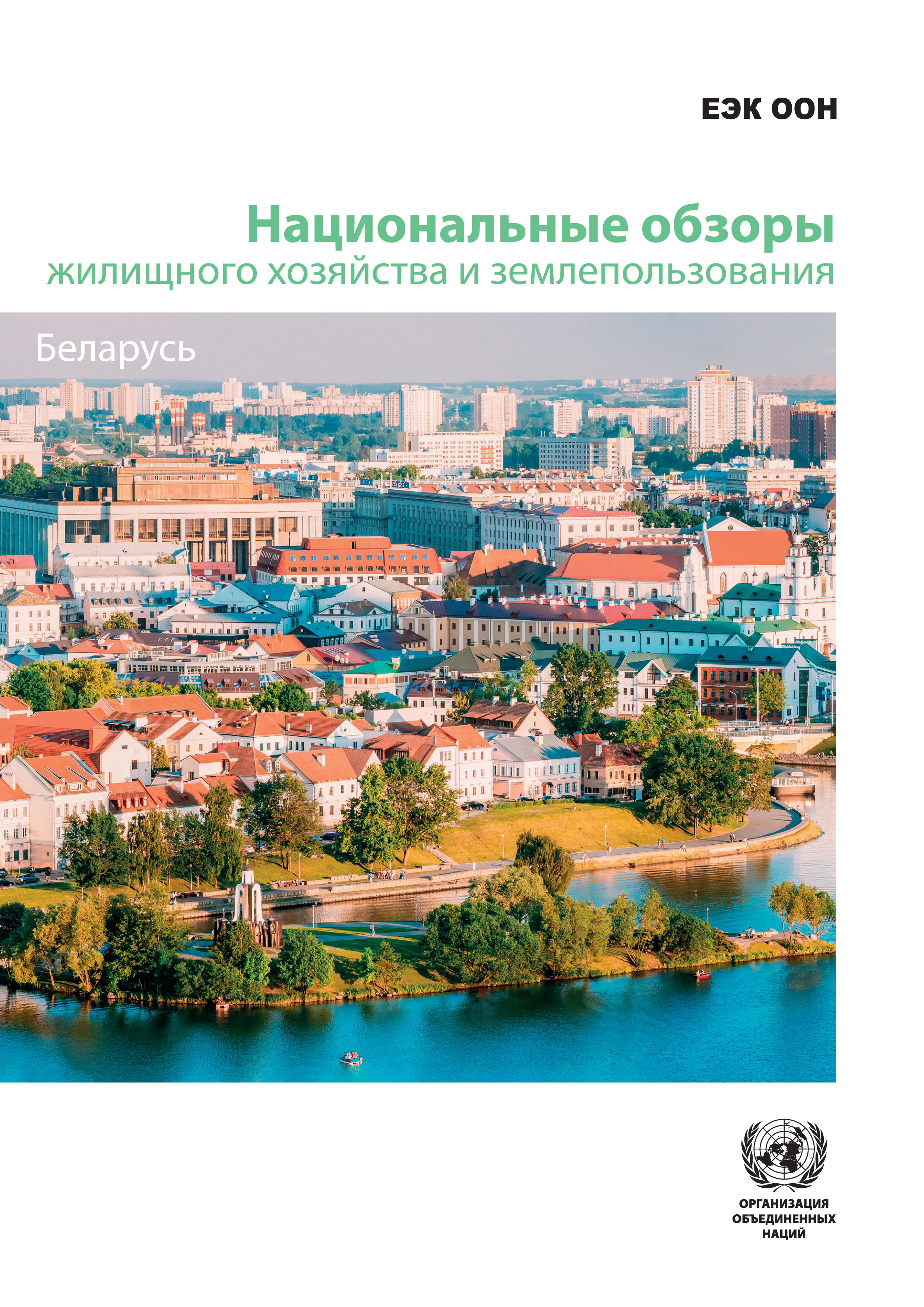 COUNTRY PROFILE ON BELARUS (R)