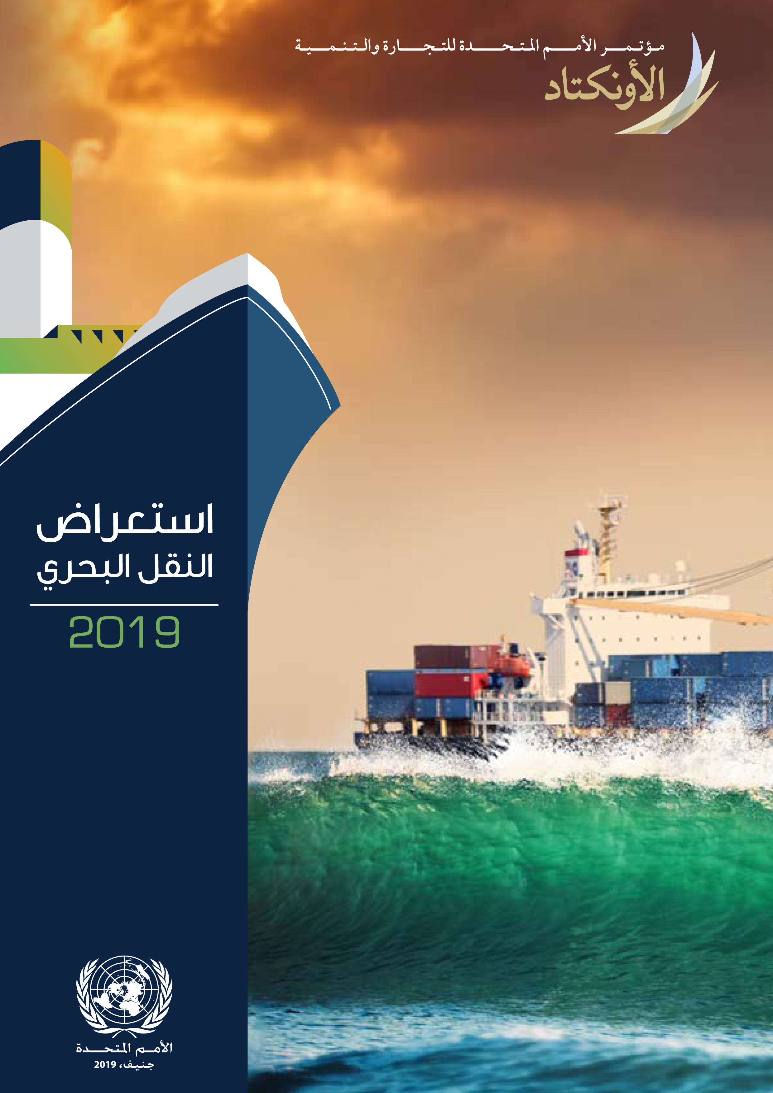 REVIEW MARITIME TRANS 2019 (A)