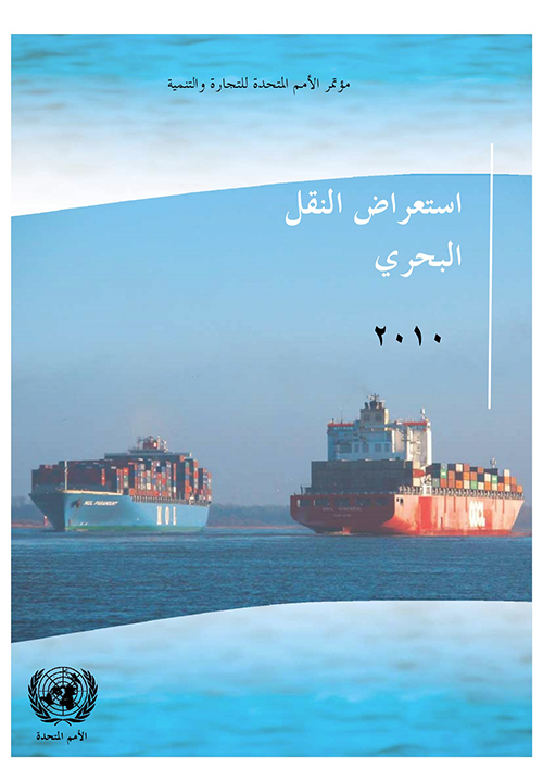 REVIEW MARITIME TRANS 2010 (A)