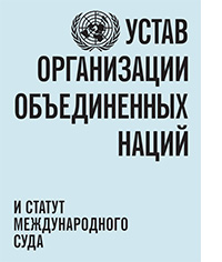 Charter of the United Nations and Statute of the International Court of Justice (Russian language) Book Cover
