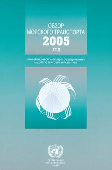 REVIEW MARITIME TRANSPORT 2005 (R)