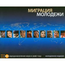 YOUTH STATE WORLD POPUL 2006 (R)