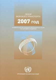 REVIEW MARITIME TRANSPORT 2007 (R)