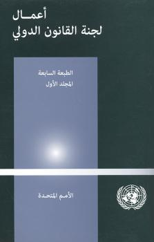 WORK INTL LAW COMM 7TH ED V1&2 (A)