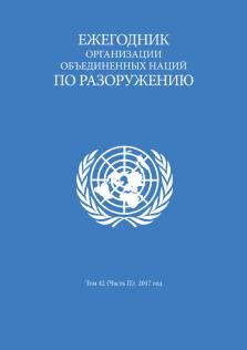 UN DISARMAMENT YRBK 2017 V42 P2(R)