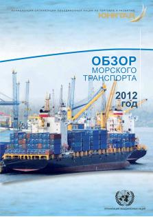 REVIEW MARITIME TRANS 2012 (R)