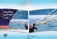 REVIEW MARITIME TRANS 2015 (A)