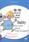 DADDY YOU CAN SAVE THE PLANET (E/C