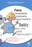 DADDY YOU CAN SAVE THE PLANET (E/R
