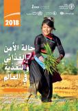 STATE OF FOOD SECUR & NUT 2018 (A)
